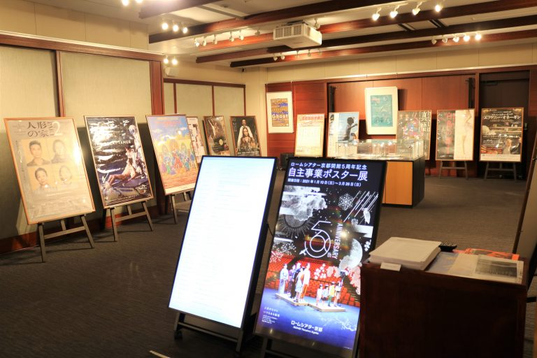 開館5周年記念 自主事業ポスター展