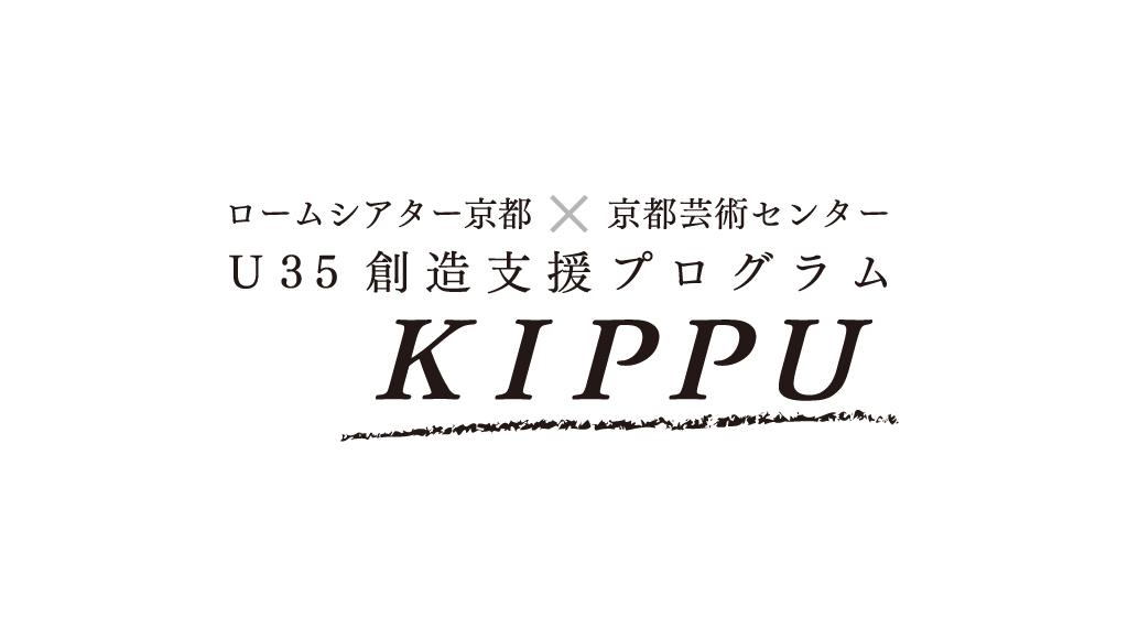 """ロームシアター京都×京都芸術センター U35 創造支援プログラム """"KIPPU"""""""