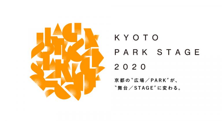 KYOTO PARK STAGE 2020 ダンス映像製作アクション!