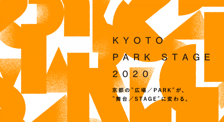 KYOTO PARK STAGE 2020