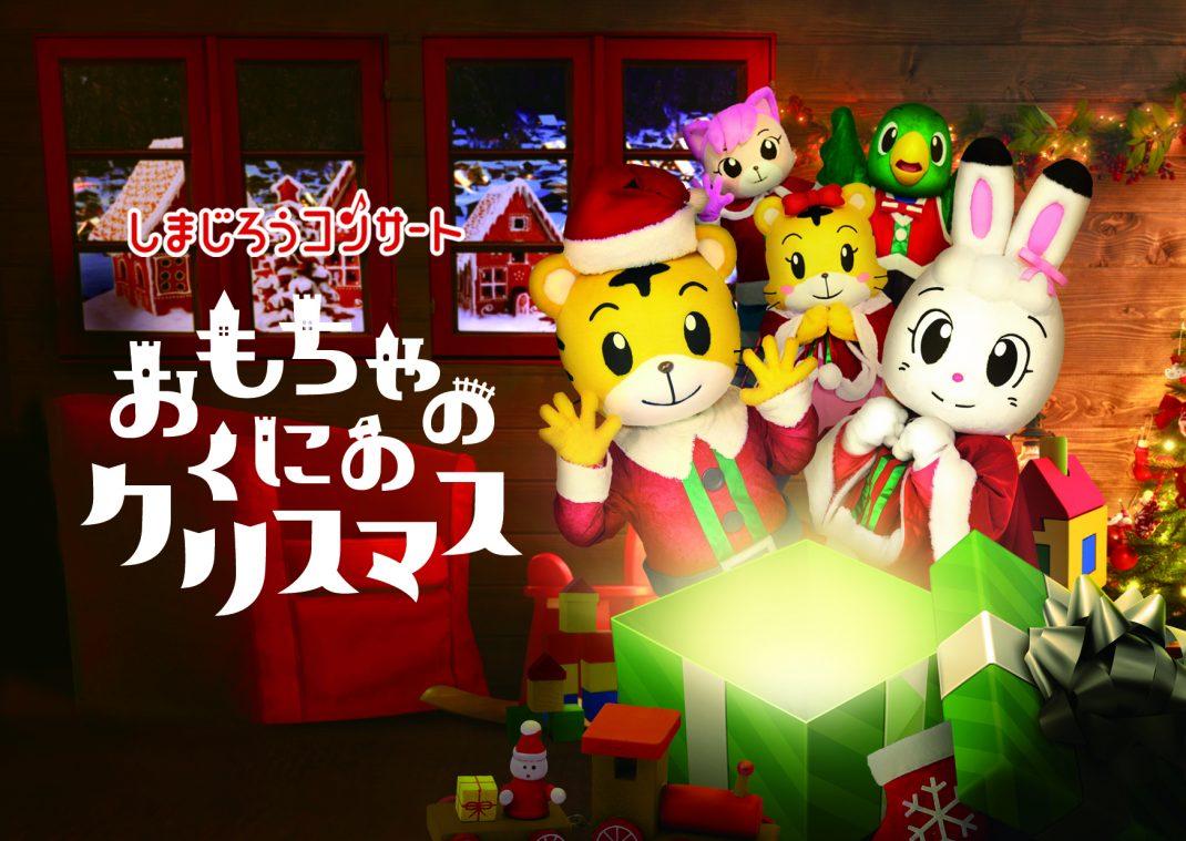 しまじろうコンサート「おもちゃのくにのクリスマス」