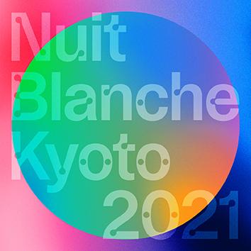 ニュイ・ブランシュKYOTO 2021 パフォーマンス