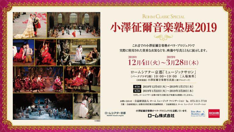 小澤征爾音楽塾展2019