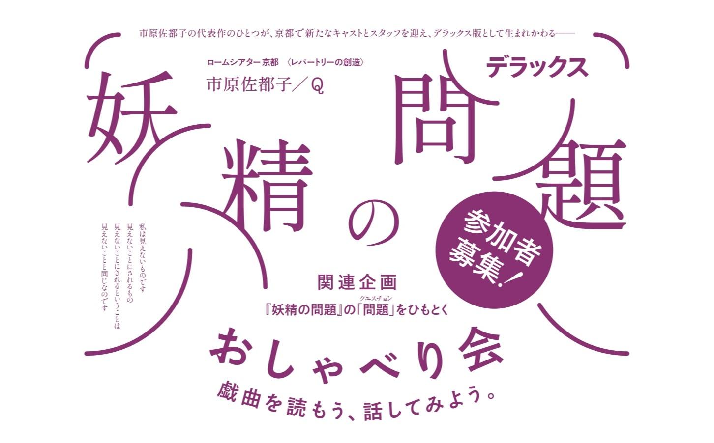 市原佐都子/Q「妖精の問題 デラックス」関連企画 おしゃべり会「戯曲を読もう、話してみよう。」