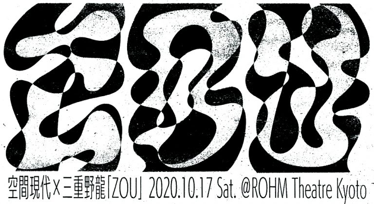 空間現代×三重野龍「ZOU」【会場変更:ノースホール】