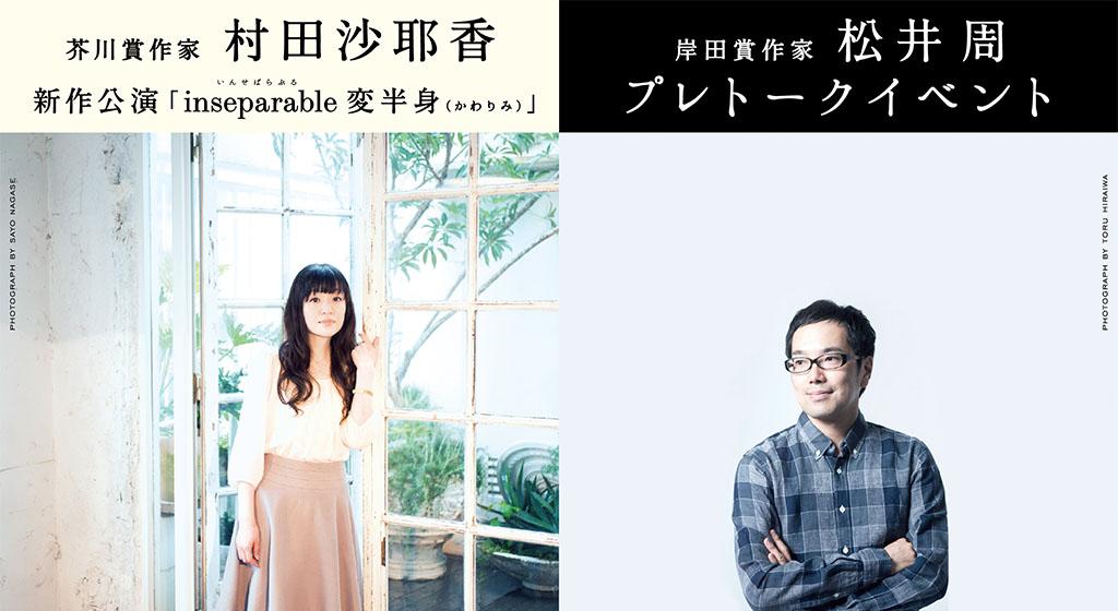 村田沙耶香×松井周 inseparable 『変半身(かわりみ)』プレトークイベント