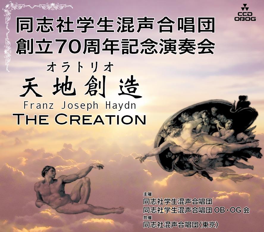 オラトリオ「天地創造」