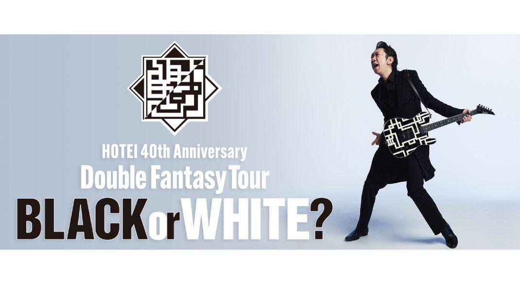 """HOTEI 40th Anniversary〜Double Fantasy Tour〜 """" BLACK or WHITE? """""""