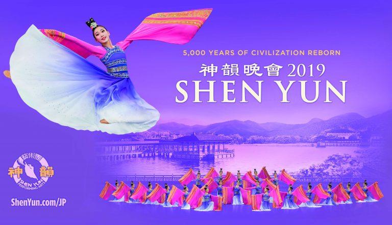 神韻2019日本公演