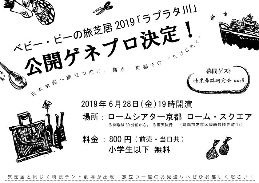 ベビー・ピーの旅芝居2019「ラプラタ川」公開ゲネプロ