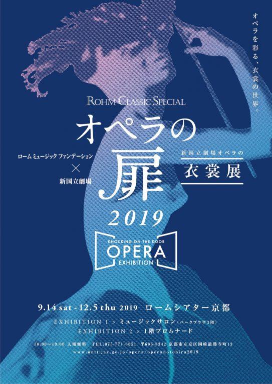 オペラの扉2019~KNOCKING ON THE DOOR,OPERA EXIBITION~新国立劇場オペラの衣裳展