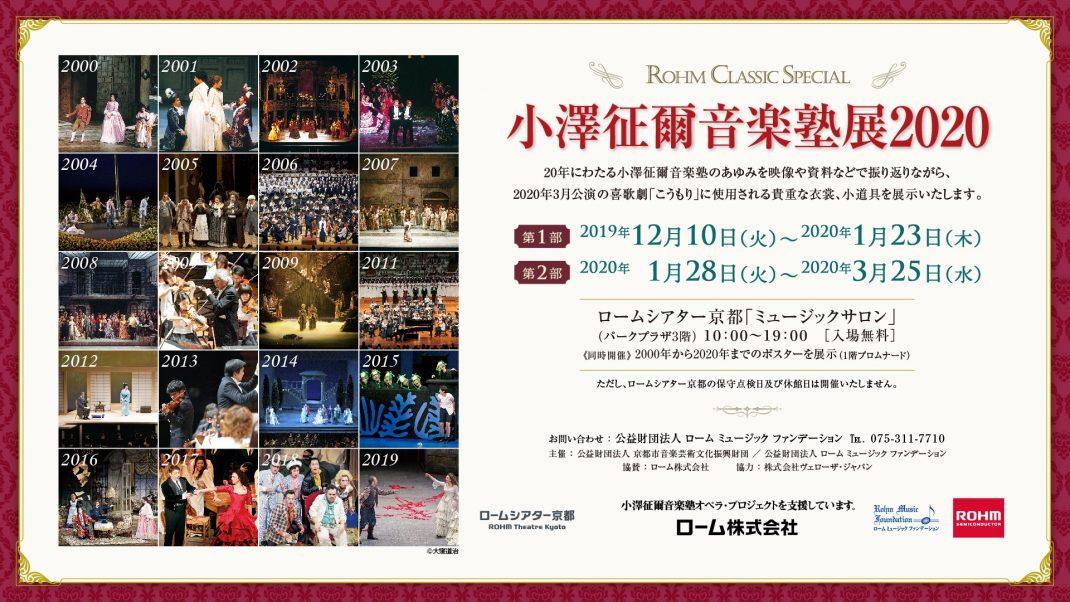 小澤征爾音楽塾展2020