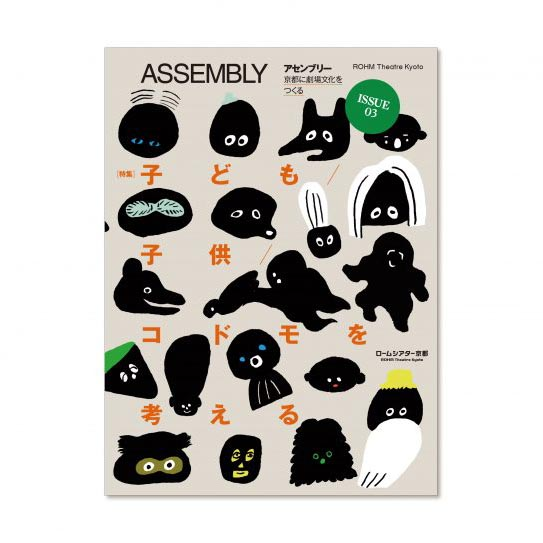 """ASSEMBLY"" Magazine Vol. 6, 7"