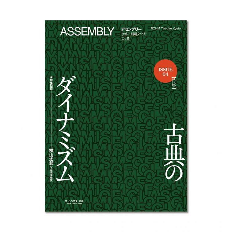 機関誌「ASSEMBLY(アセンブリー)」VOL.06、07