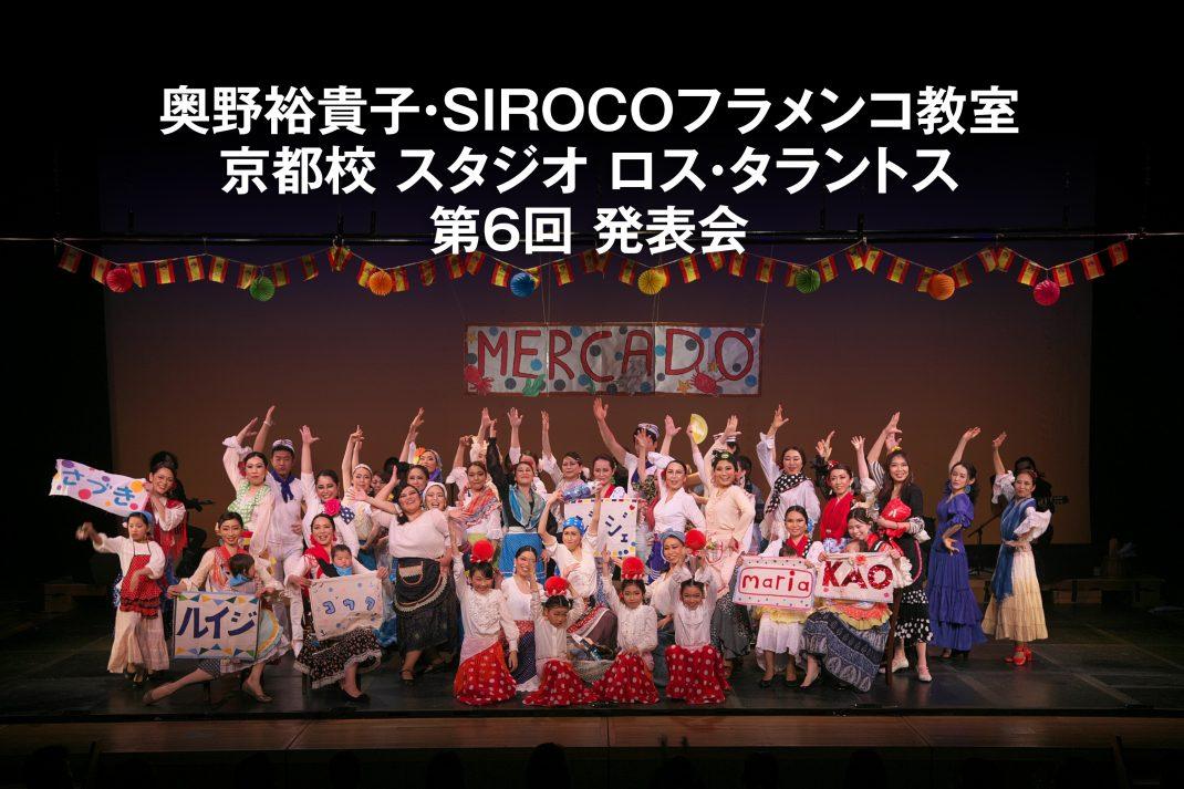 奥野裕貴子・SIROCOフラメンコ教室 京都校ロス・タラントス 第6回発表会