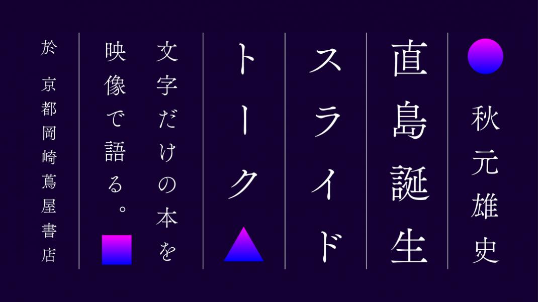 『直島誕生』(秋元雄史・著)スライドトーク:文字だけの本を映像で語る。