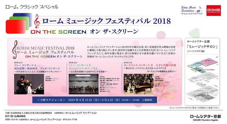ローム ミュージック フェスティバル 2018~オン ザ・スクリーン~