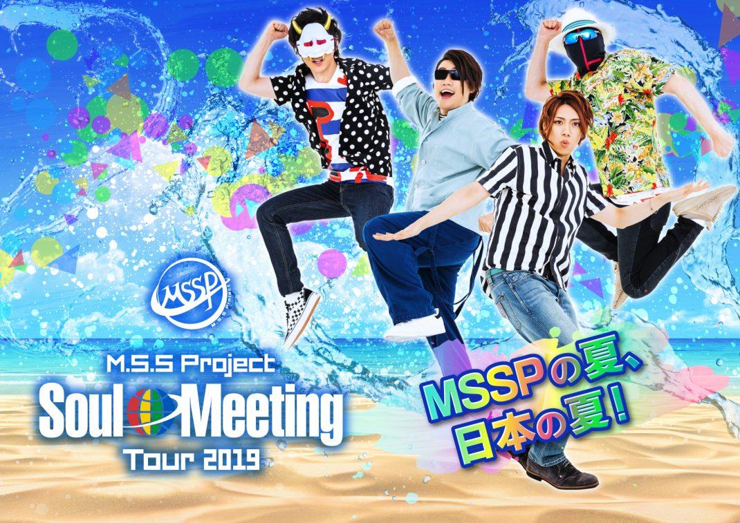 M.S.S Project Soul Meeting Tour 2019