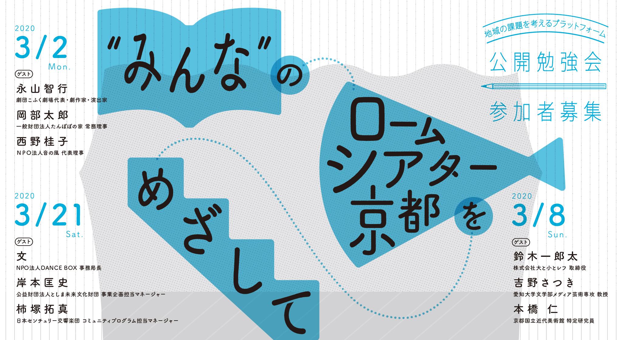 """地域の課題を考えるプラットフォーム  公開勉強会「""""みんな""""のロームシアター京都をめざして」"""