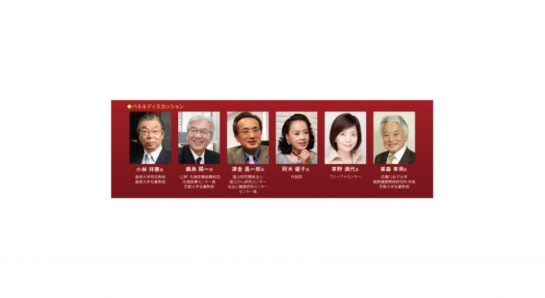 第38回 世界健康フォーラム 2017・京都「健康は先取りする時代」-めざそう!ヘルシーエイジング-