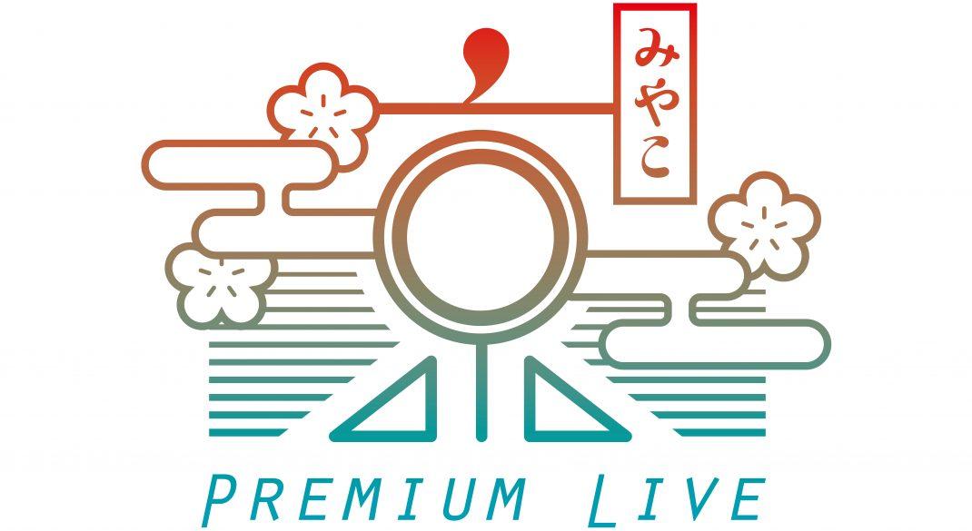 京 Premium Live -2019-
