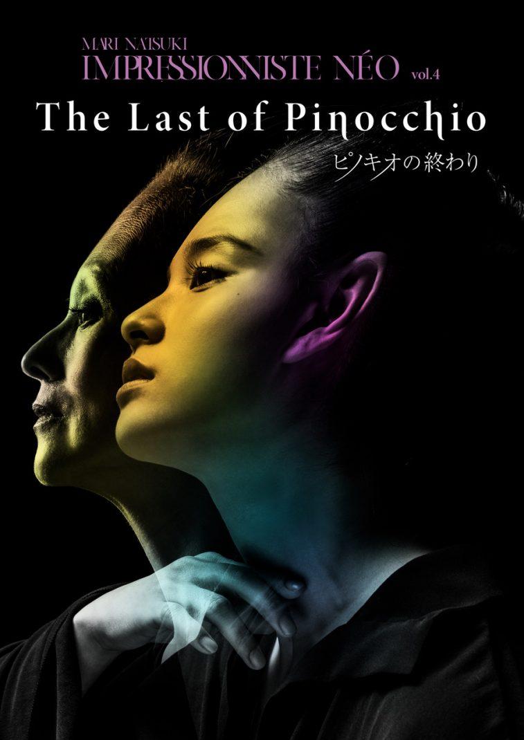 【開催延期】夏木マリ 印象派NÉO vol.4「The Last of Pinocchio ピノキオの終わり」