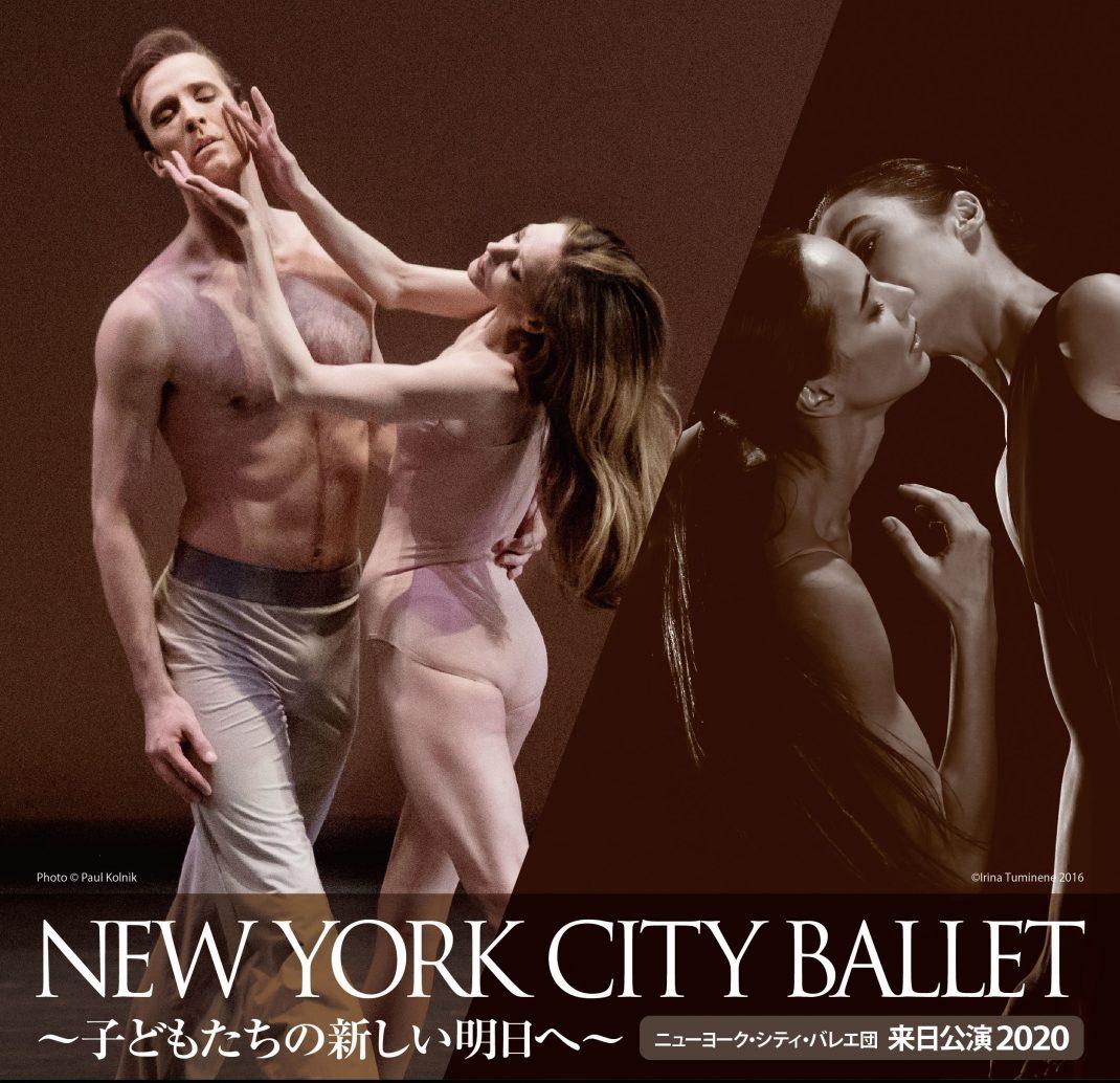 <開催中止>ニューヨーク・シティ・バレエ団 来日公演2020 ~子どもたちの新しい明日へ〜