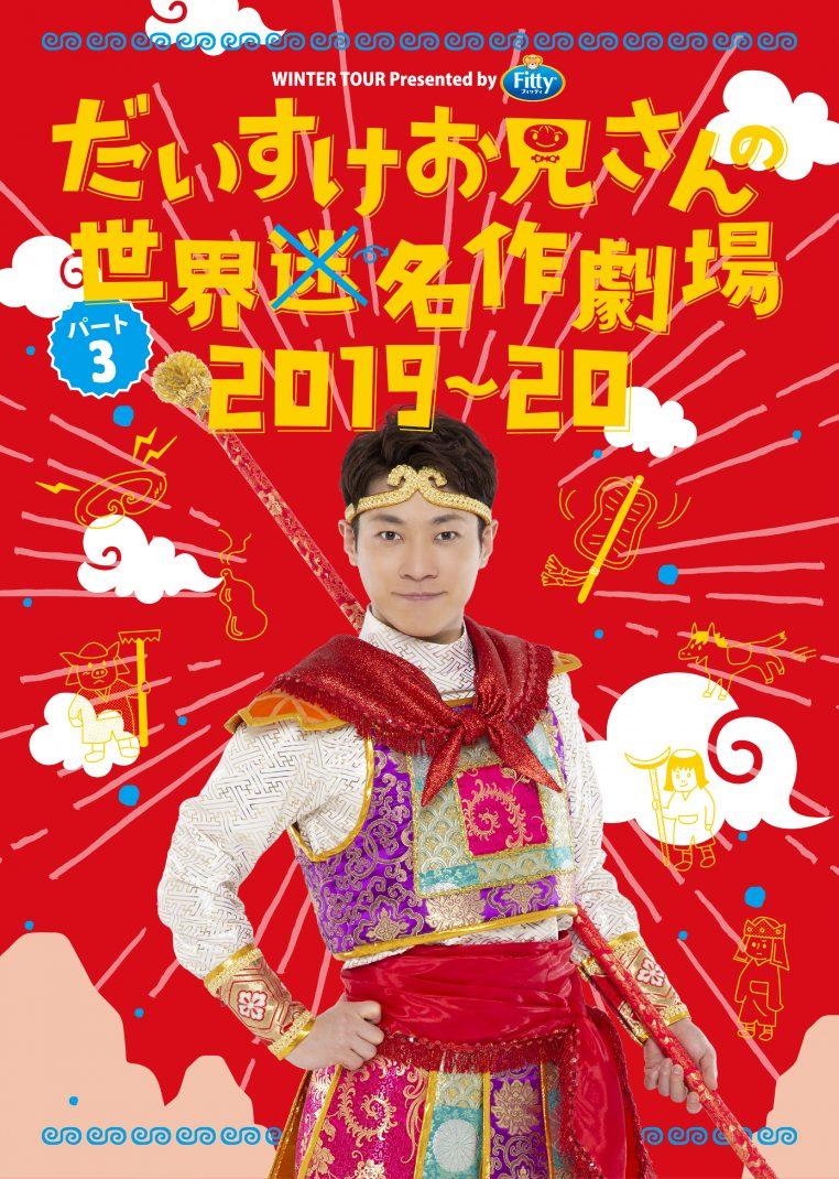 だいすけお兄さんの世界迷作劇場パート3 2019~20