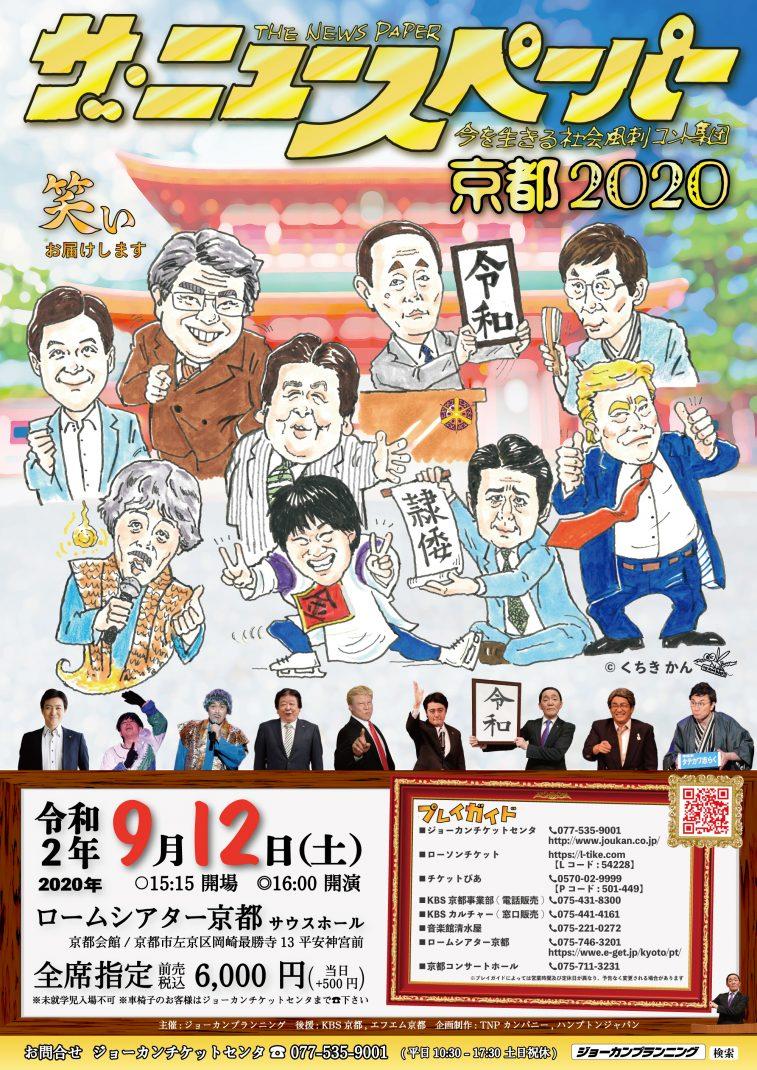 【公演中止】ザ・ニュースペーパー京都2020