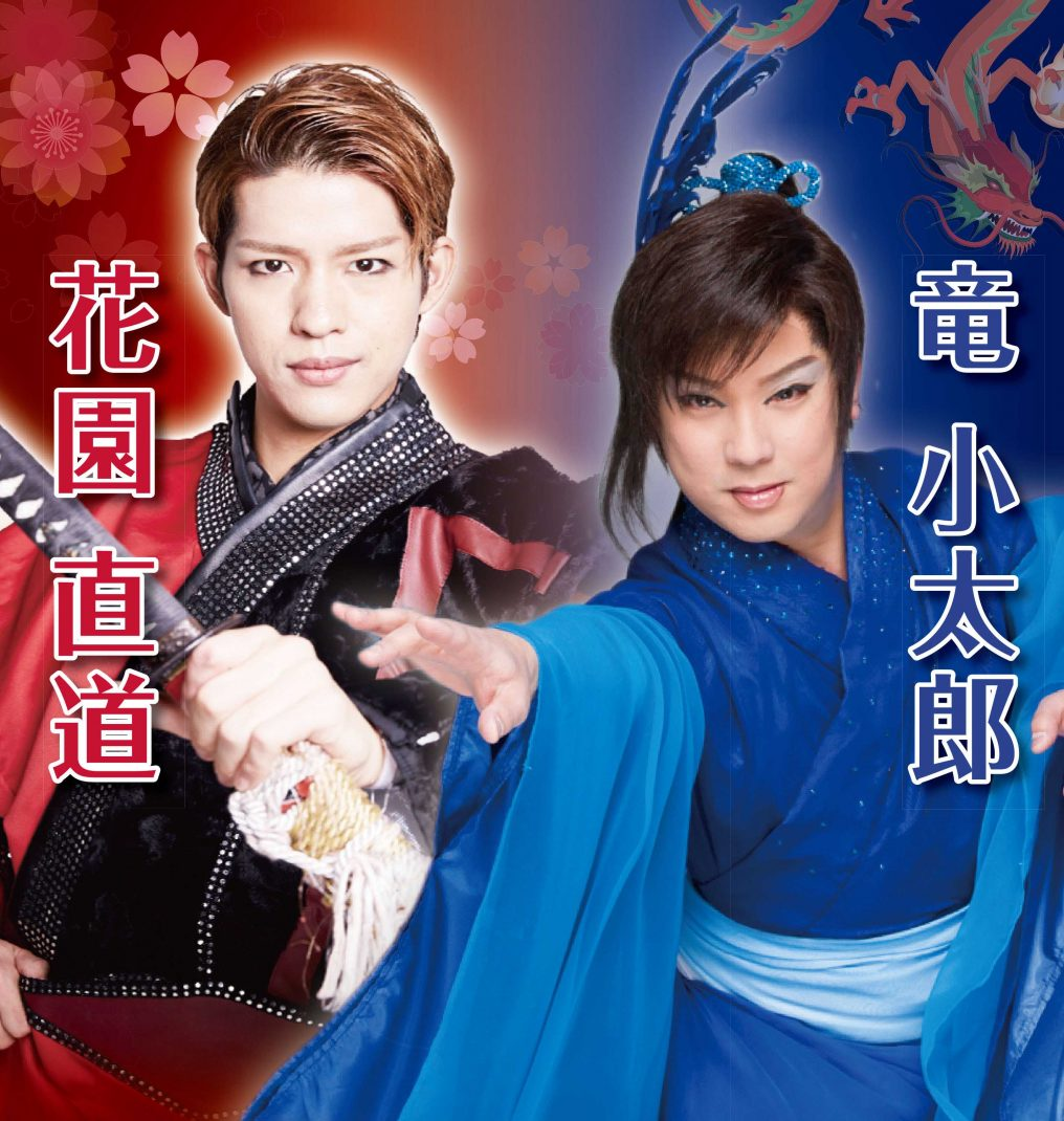 <公演中止>「花と竜」竜小太郎vs花園直道 豪華絢爛 歌舞絵巻レビューショー