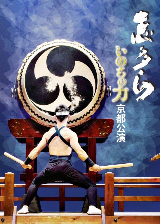 和太鼓 志多ら 京都公演「いのちの力」