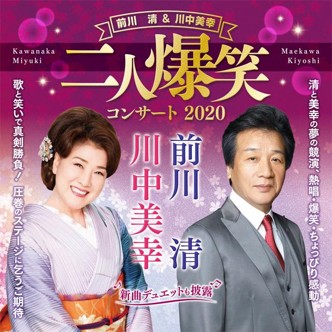 【開催中止】前川清&川中美幸 二人爆笑コンサート2020