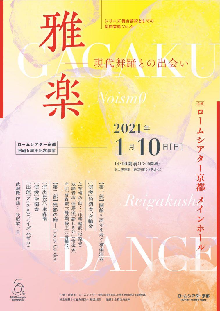 シリーズ 舞台芸術としての伝統芸能 Vol.4 雅楽 ~現代舞踊との出会い