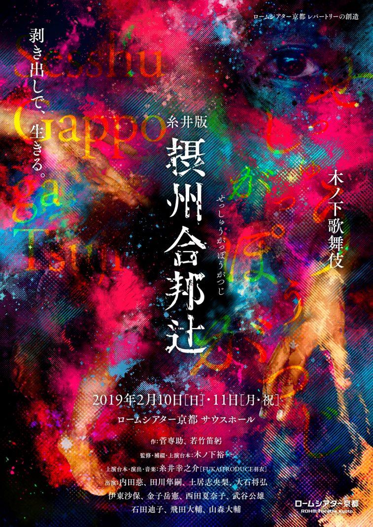 """Kinoshita-Kabuki """"Sesshu Gappo ga Tsuji (Itoi Version)"""""""