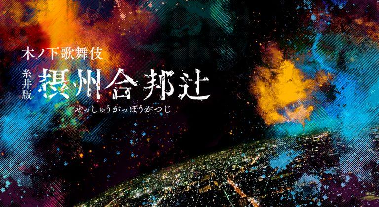 Kinoshita-Kabuki: Sesshu Gappo ga Tsuji (Itoi Version)