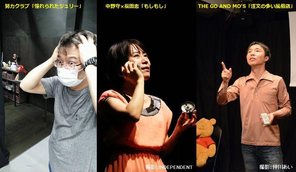 THE GO AND MO'S 第32回公演「大塚の術」京都府文化団体等活動継続支援事業