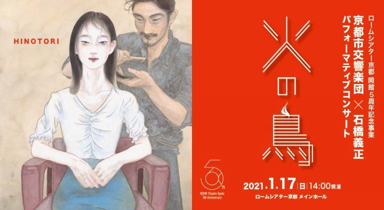 京都市交響楽団×石橋義正 パフォーマティブコンサート「火の鳥」