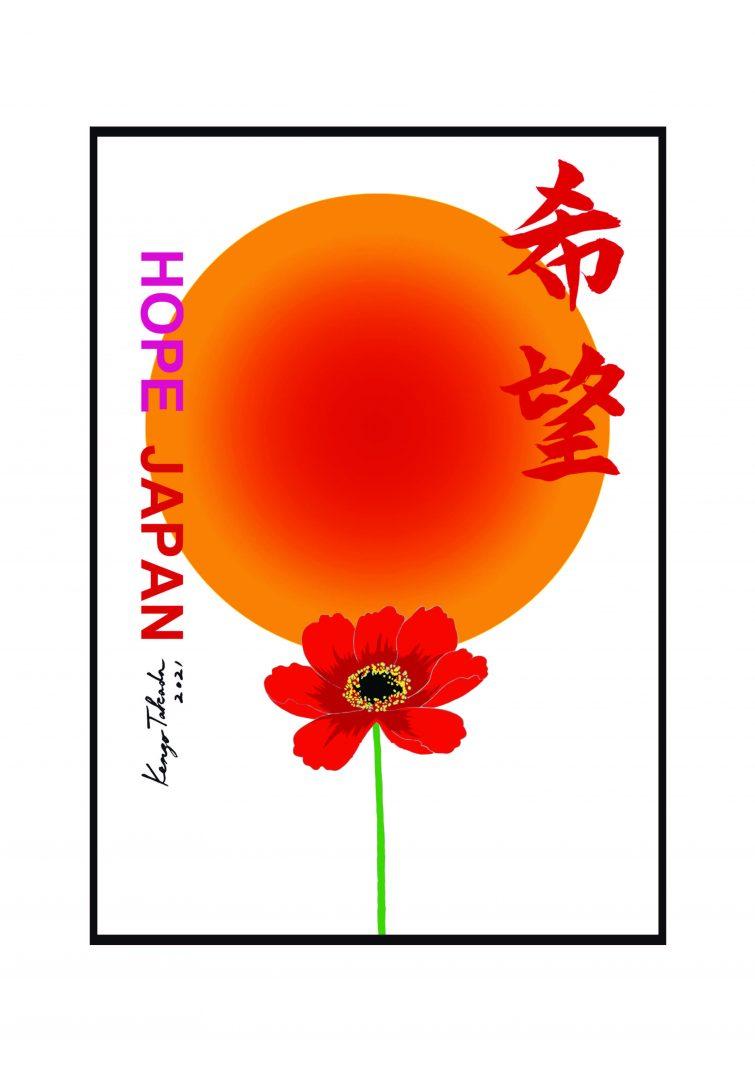 東京バレエ団 HOPE JAPAN 2021