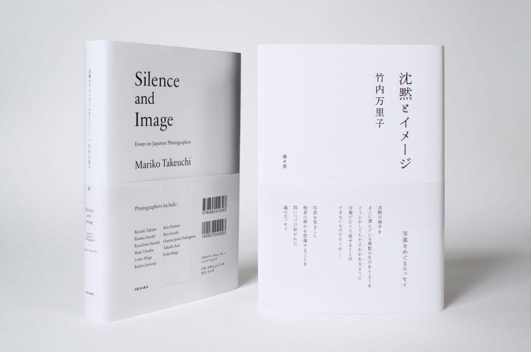 竹内万里子×古賀絵里子「写真の生 ―見ることの先に―」