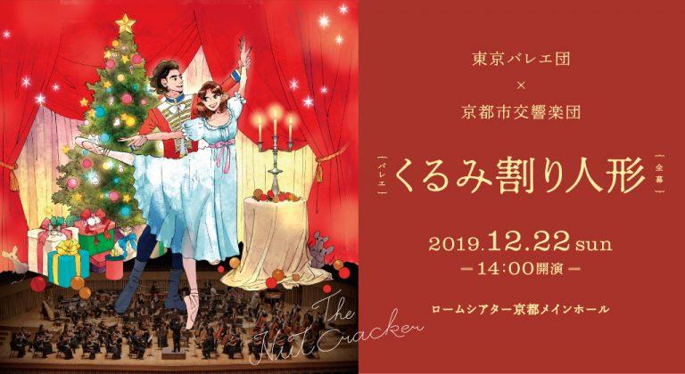 東京バレエ団×京都市交響楽団 クリスマススペシャル <br>バレエ「くるみ割り人形」<全幕></br>