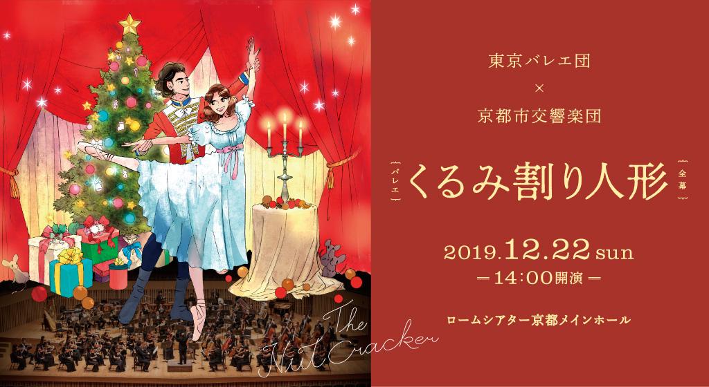 東京バレエ団×京都市交響楽団 クリスマススペシャル バレエ「くるみ割り人形」<全幕>