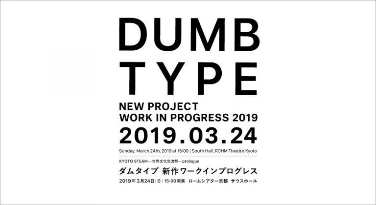 ダムタイプ 新作ワークインプログレス 2019