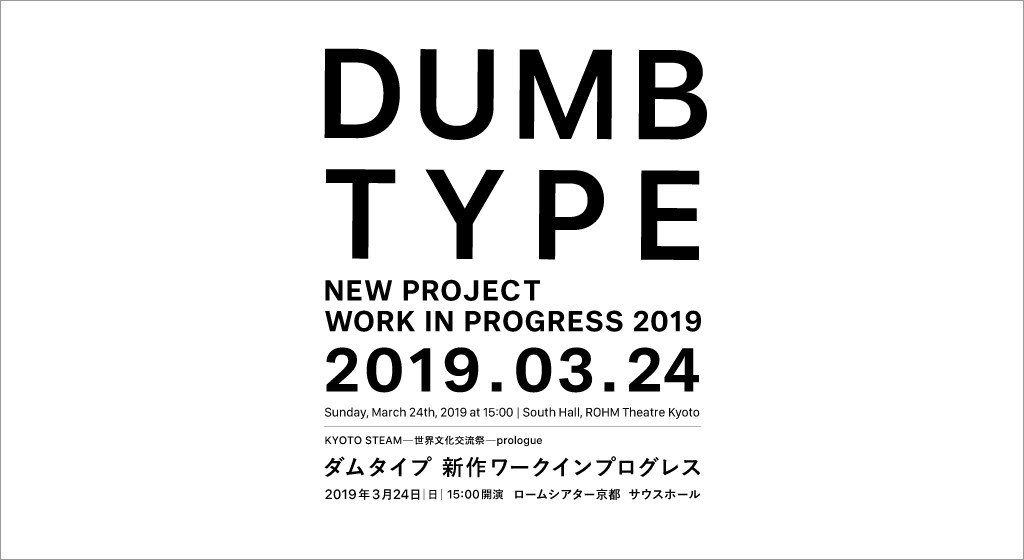 Dumb Type New Project Work in Progress 2019