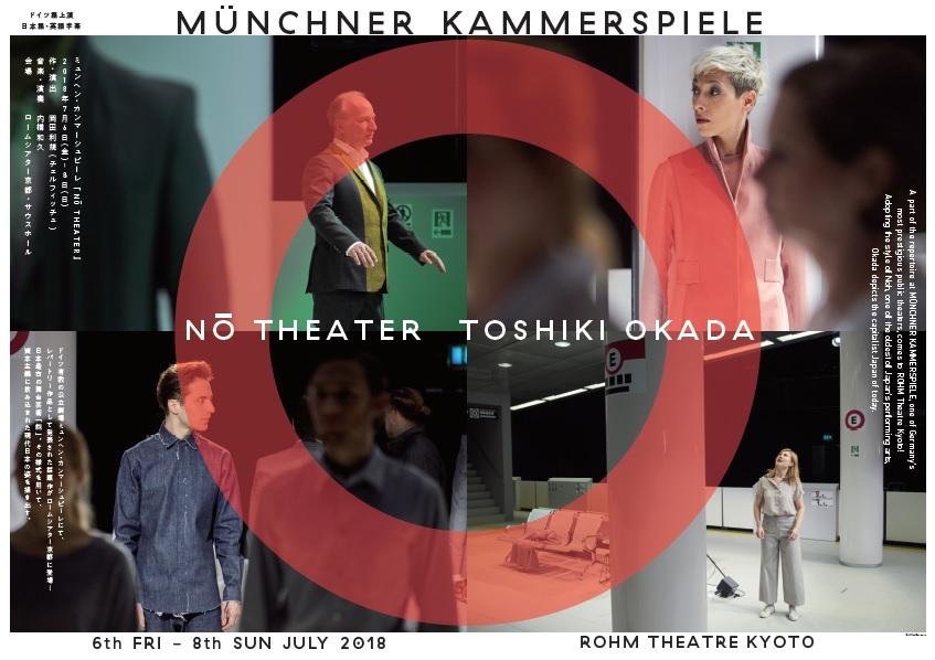 ミュンヘン・カンマーシュピーレ『NŌ THEATER』