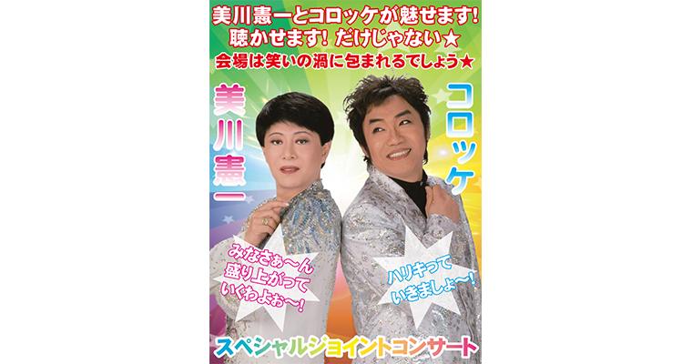 美川憲一&コロッケスペシャルジョイントコンサート