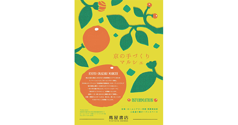 4月度「京の手づくりマルシェ」