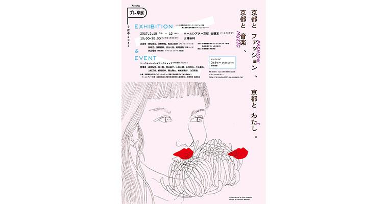京都とファッション、京都と音楽、京都とわたし。トークセッション&ワークショップ