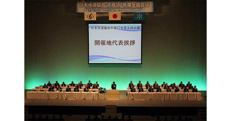 日本水道協会 平成28年度全国会議