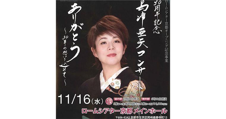 30周年記念 島津亜矢コンサートありがとう~30年の想いを込めて~
