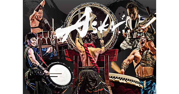 ASKA Japanese Drum舞太鼓あすか組コンサート2017~澎湃として漲る~